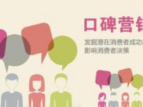 什么是口碑营销?东莞企业怎样做好口碑营销?