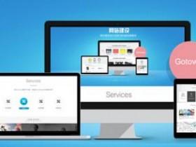 东莞网站建设哪家好?如何选择网站建设公司?