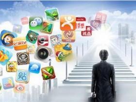 企业在开发APP前都需要考虑哪些方面?