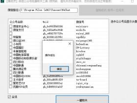 PC批量取关微信公众号工具_绿色软件站,下载软件